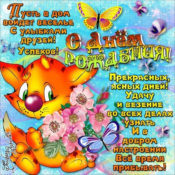 Дамира поздравление с днем рождения
