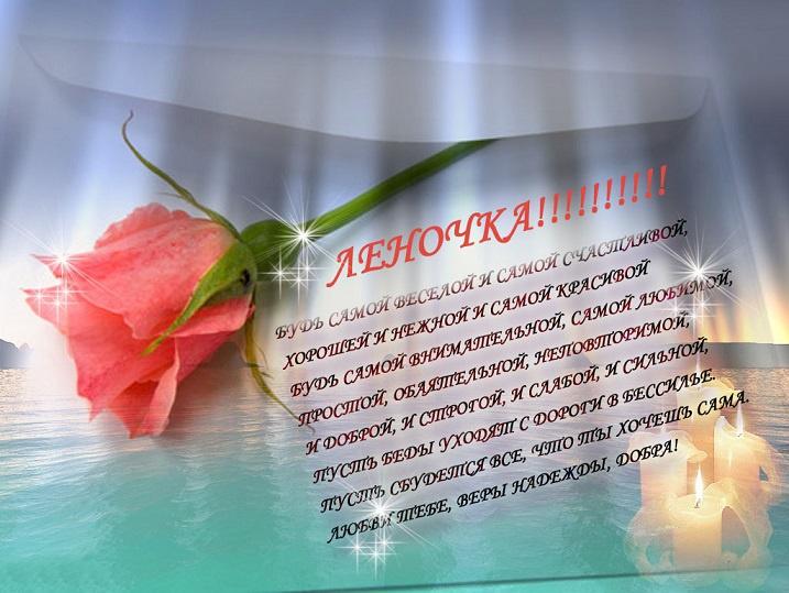 Поздравления на день рождения имя лена