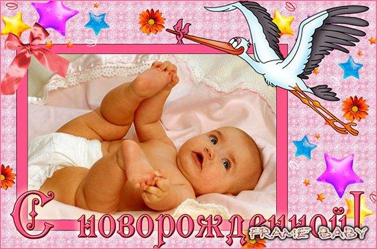 Фото с новорожденным поздравления с