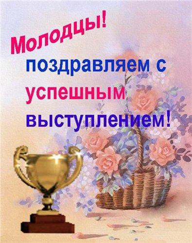 Картинки с поздравлением с победой