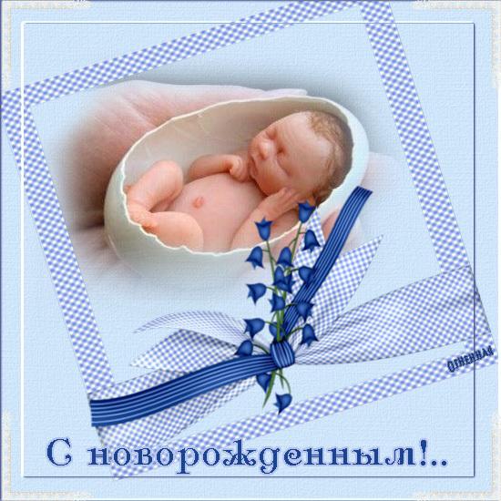 Поздравление новорожденный