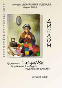 LusyaNsk.jpg