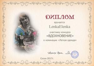 LenkaElenka.jpg