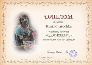 Krasnoyarochka.jpg