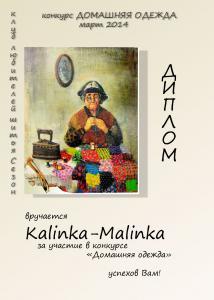 Kalinka_Malinka.jpg