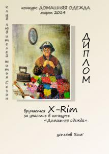 X_Rim.jpg
