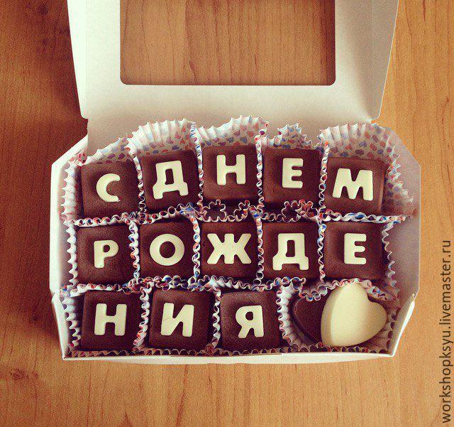 Шоколадные открытки на день рождения