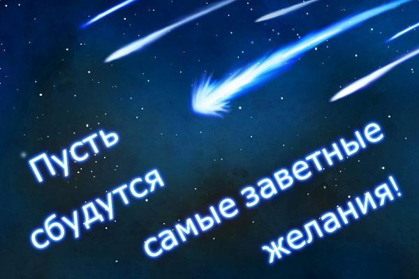Картинки с днем рождения звезды на небеса