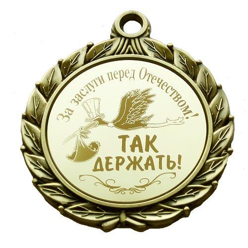 Прикольное поздравление с наградой
