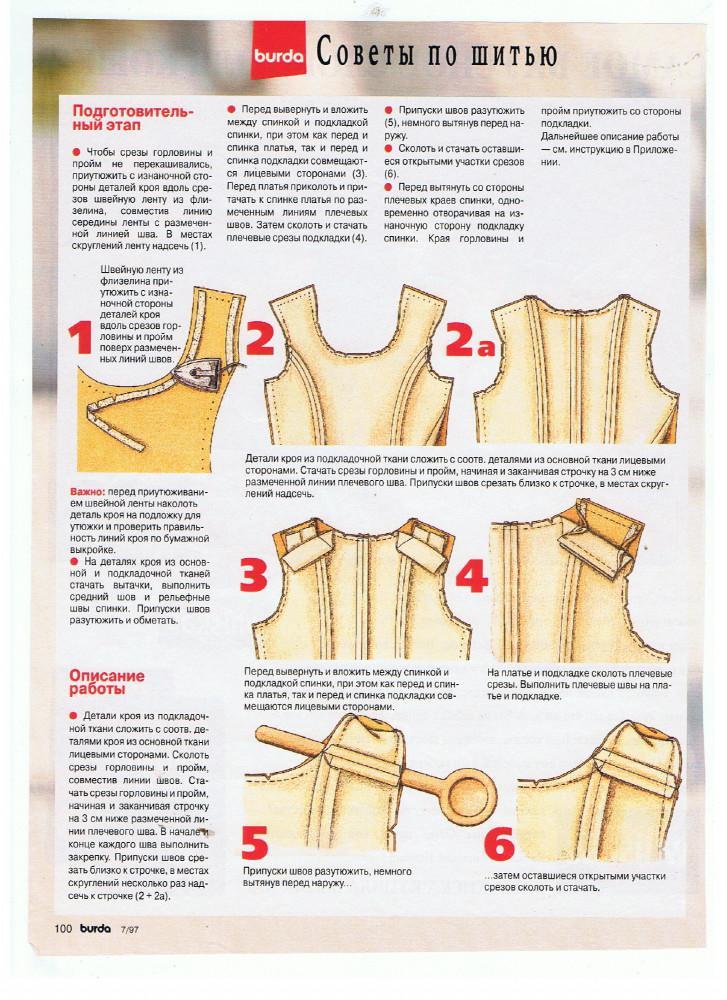 Советы по шитью своими руками
