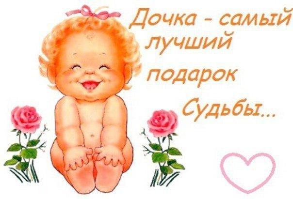 Поздравление мамы с днем рождения дочери