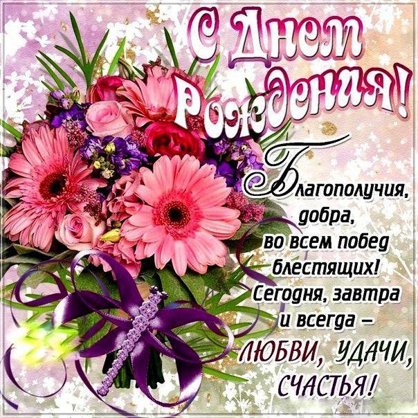 Поздравление С Днем Рождения Женщине На 52