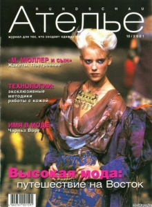 26039.Atelie.2001.10.cover.b.preview.jpg