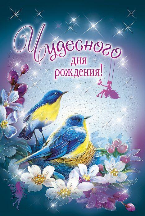 Красивые волшебные открытки с днем рождения