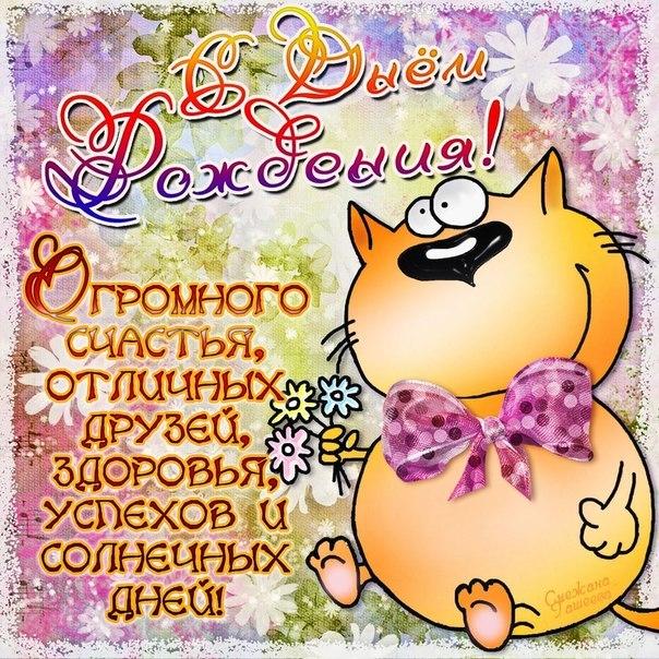Поздравляем с днем рождения олю (nicolya)