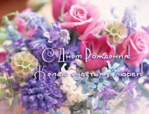 s_dnem_rozhdeniya_11522.jpg