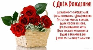 s_dnyom_rozhdeniya_7.jpg