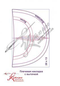 pleshevaya_nakladka2.jpg