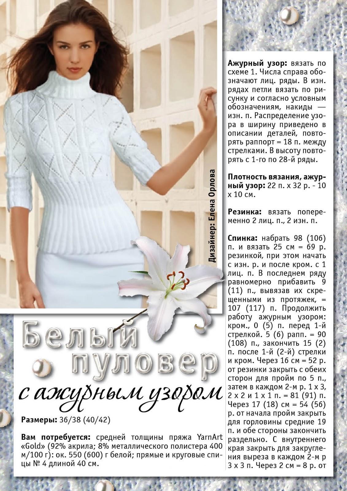 Белый свитер схема вязания 96