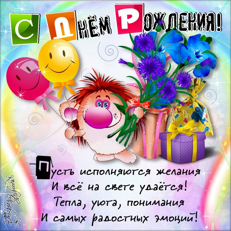 Поздравление с днём рождения однокласснику прикольное