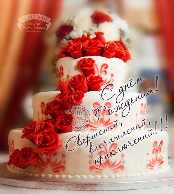 Красный торт с днем рождения