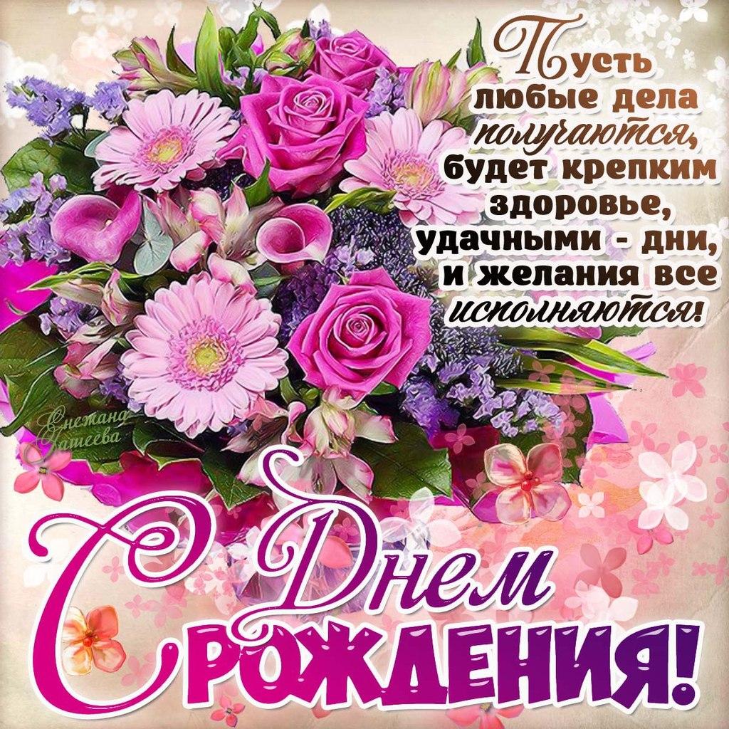 Поздравления с днем рождения женщине отправить на телефон 147