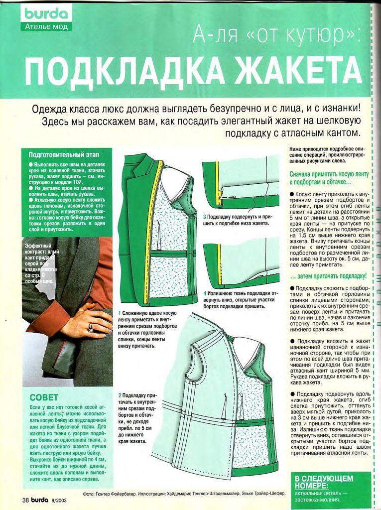 Сшить пальто с подкладкой своими руками