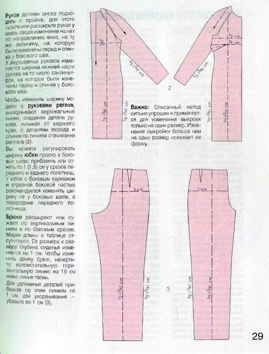 Как уменьшить выкройку платья на один размер