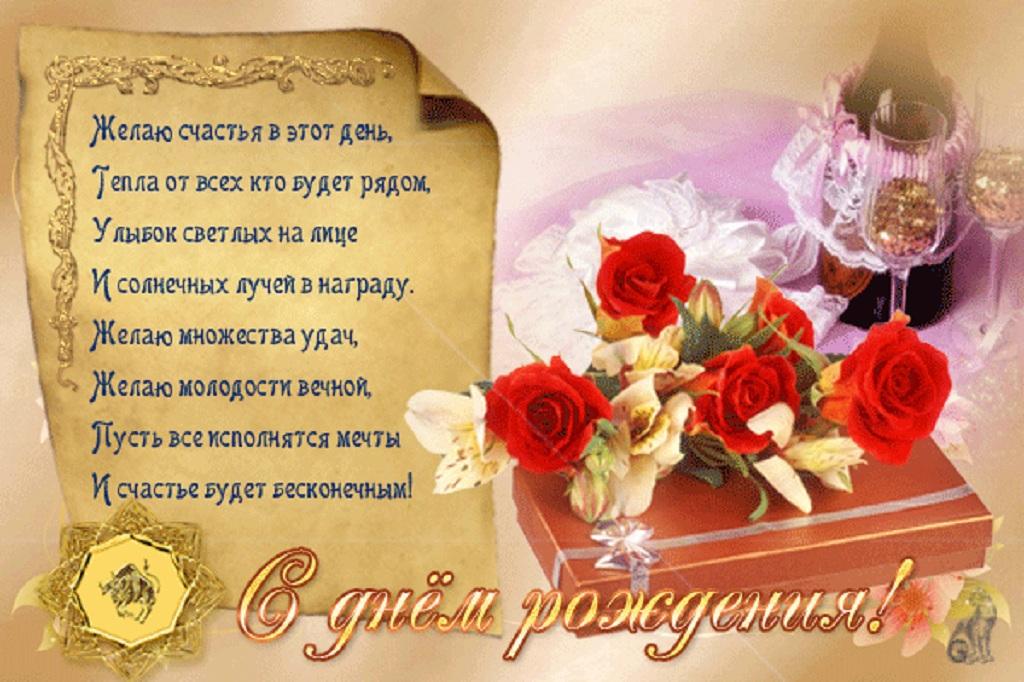Поздравление с 58 днем рождения