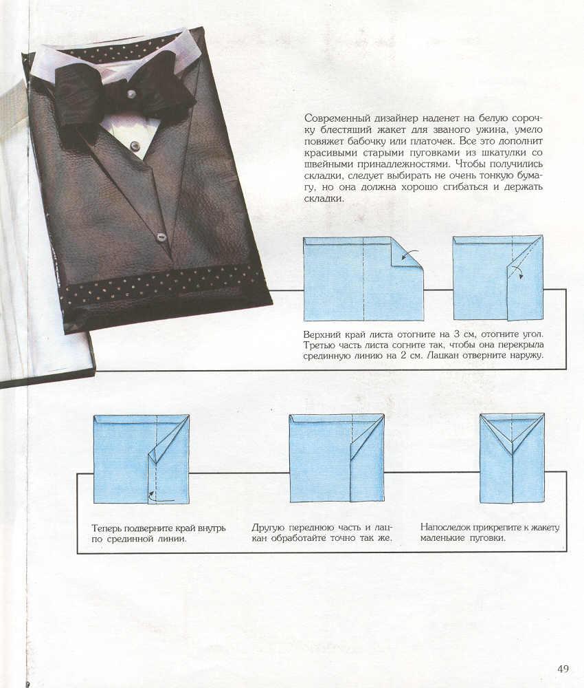 Как упаковать книгу своими руками