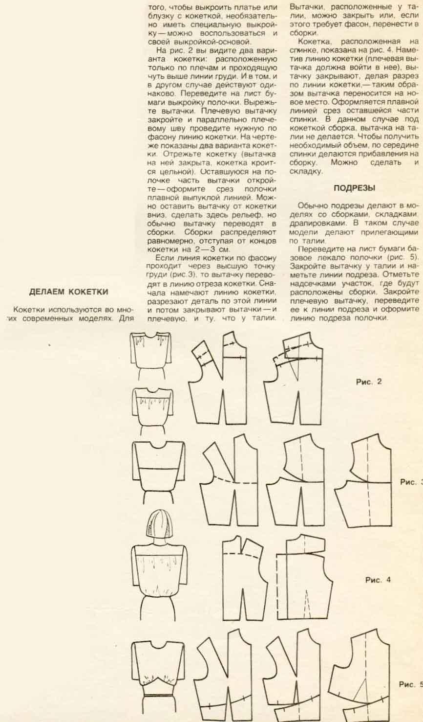 Построение выкройки основы САМЫЙ ПОНЯТНЫЙ СПОСОБ (для начинающих) 72