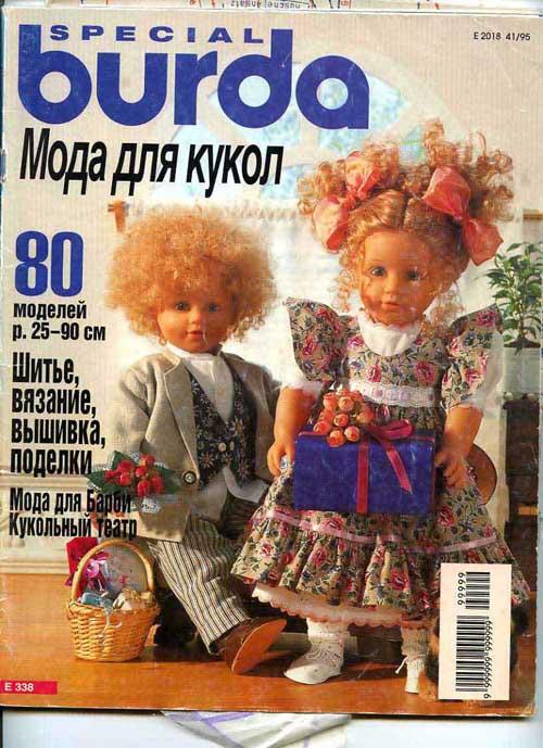 Скачать программу модельер для куклы