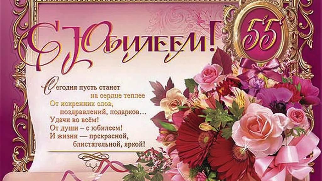 Поздравления короткие с юбилеем 55 лет женщине
