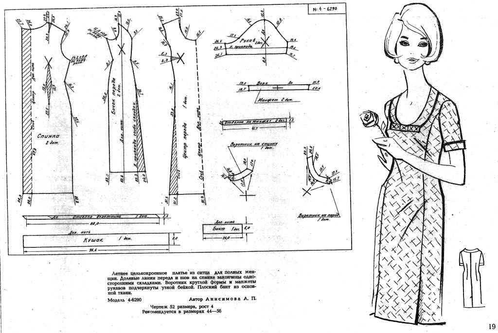 Выкройки платьев для женщин 50 лет