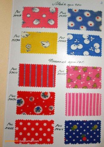 Как сделать образец ткани