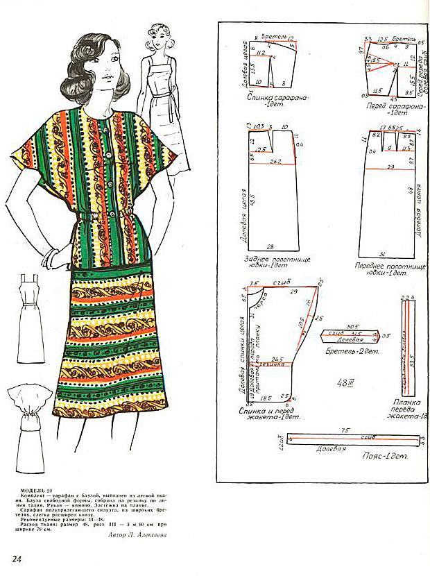 Как сделать выкройку модного сарафана