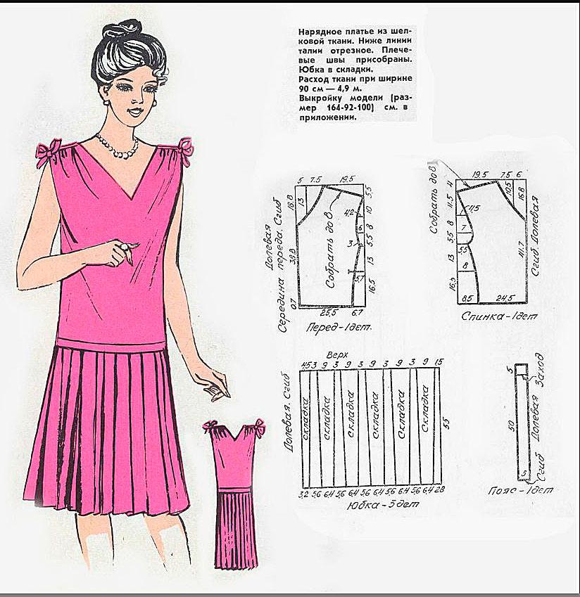 Как сшить платье своими руками с заниженной талией