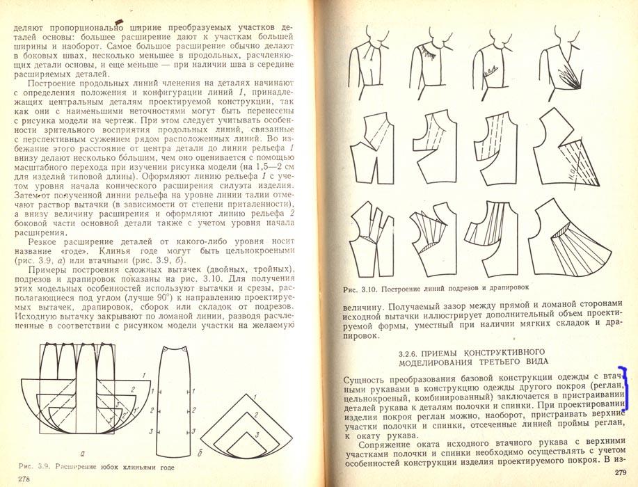 Построение выкройки рукав полуреглан