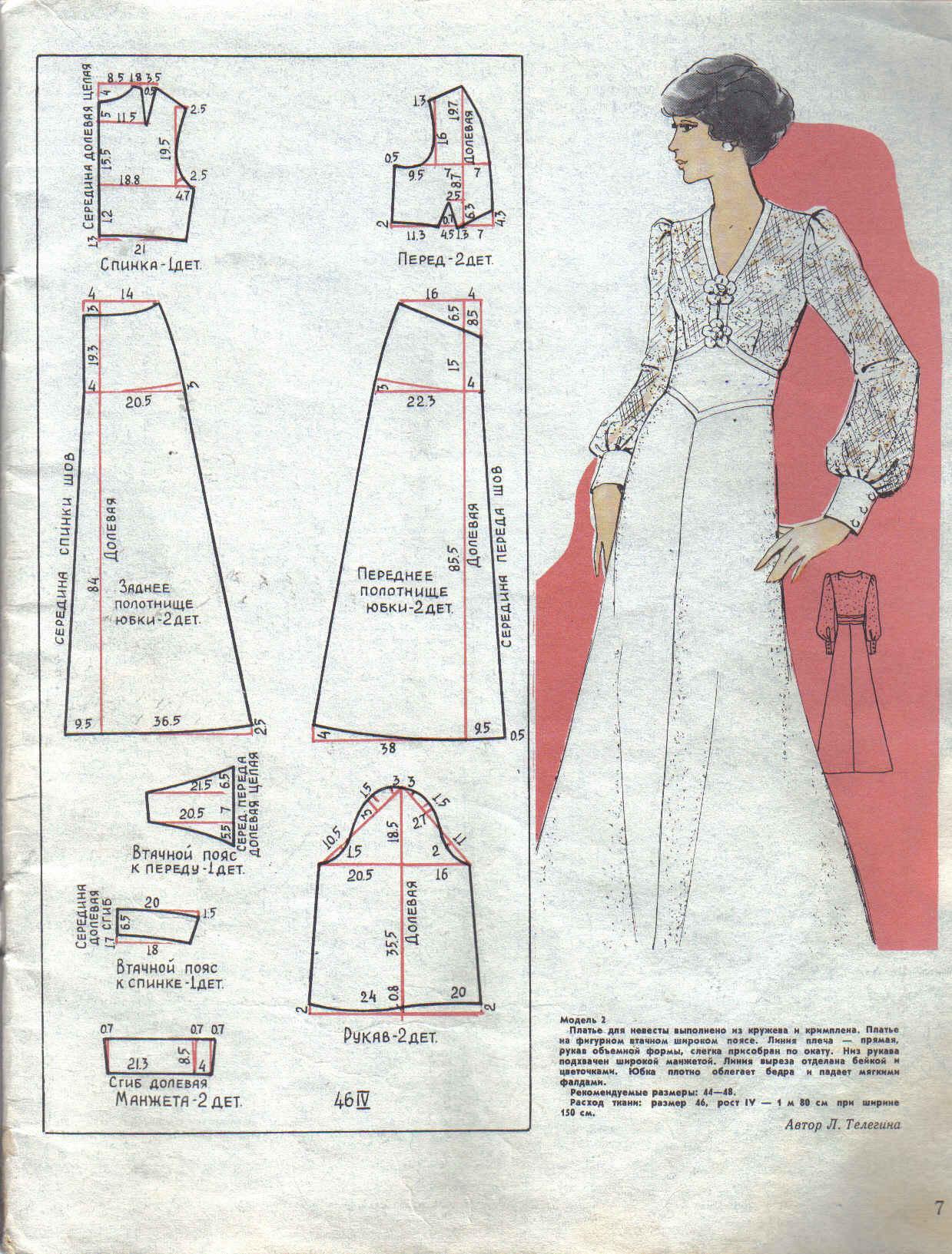 Как сшить платье из гипюра и трикотажа Зигзагом. com 49