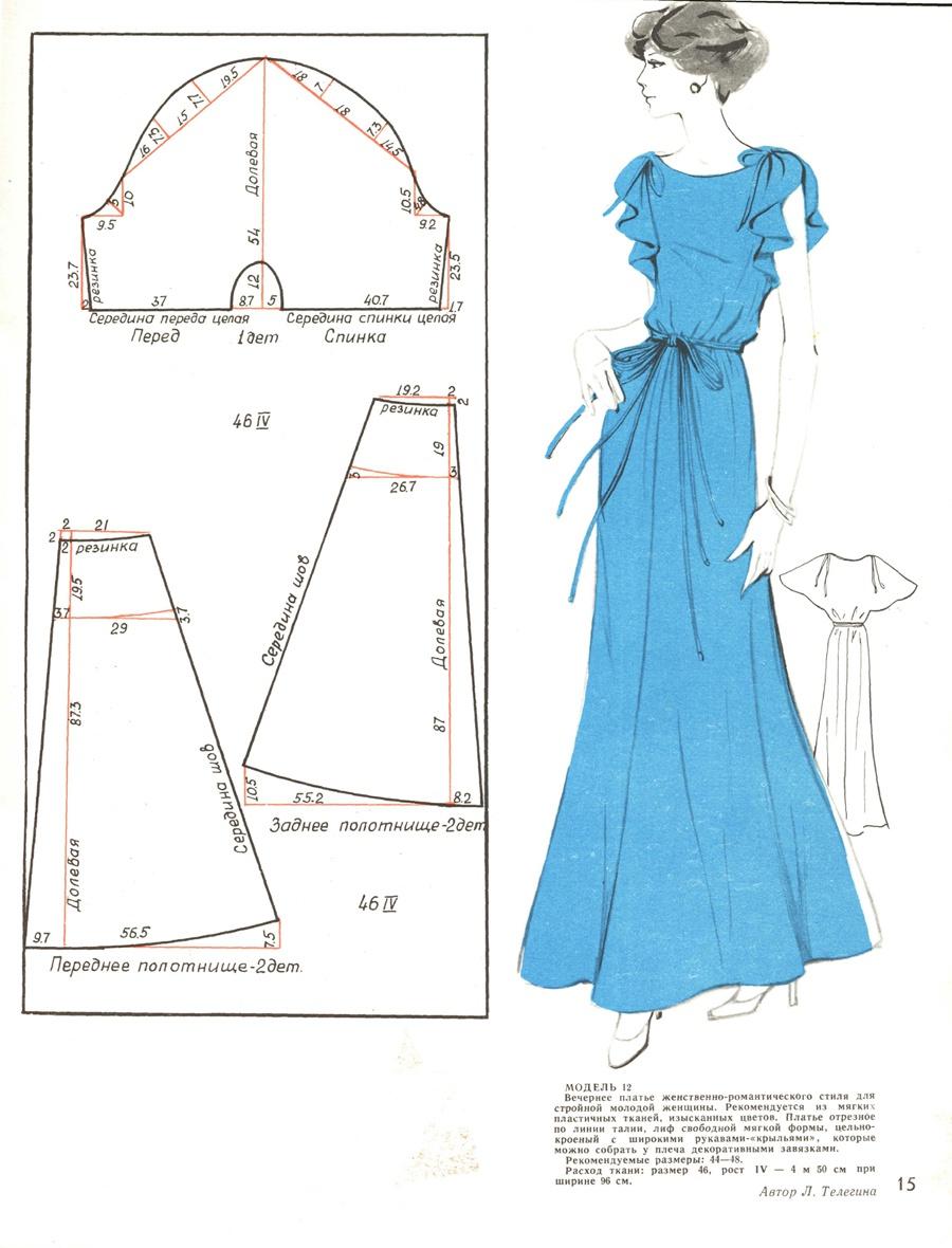 Длинные платья с выкройками