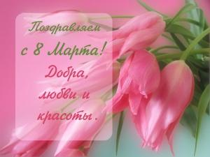 21_pozdravlemya_s_8_marta_.jpg