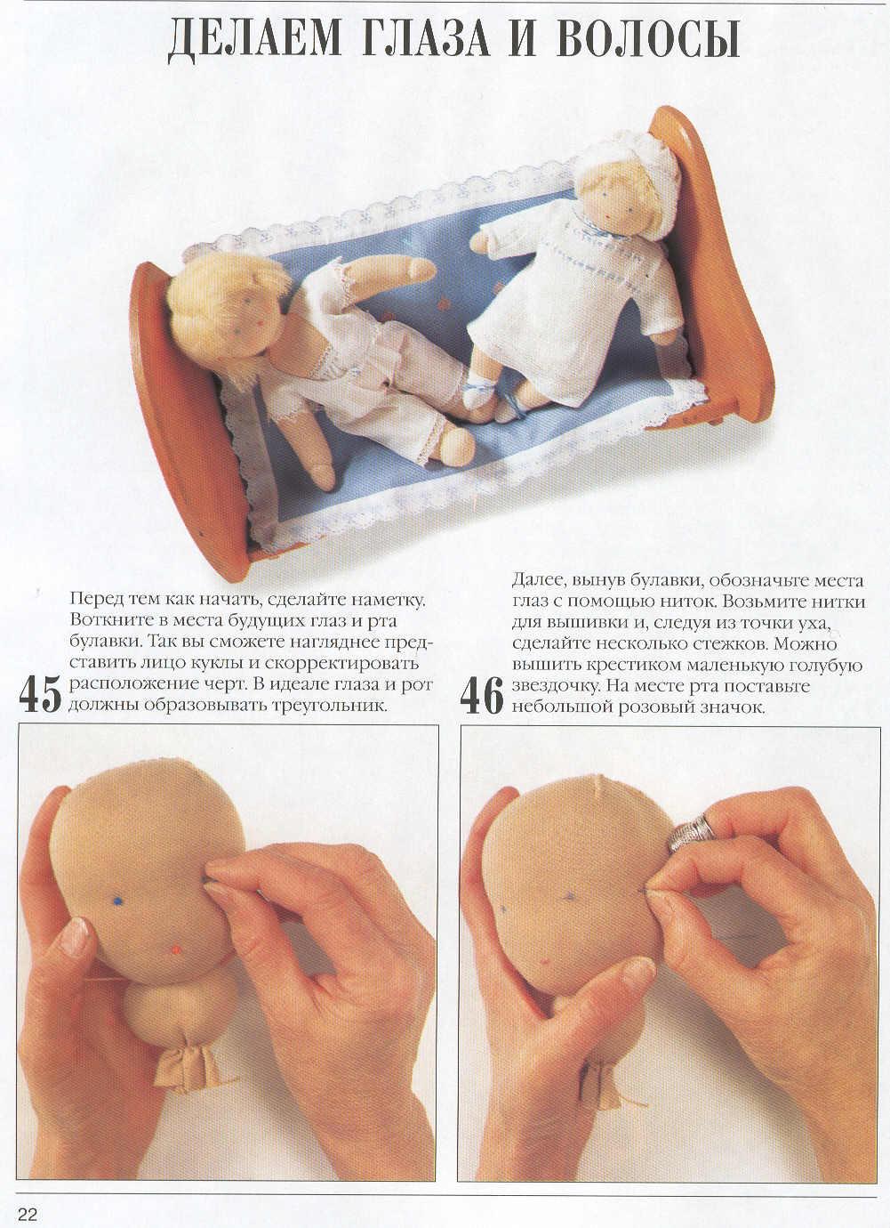 Как сделать игрушку куклу своими руками