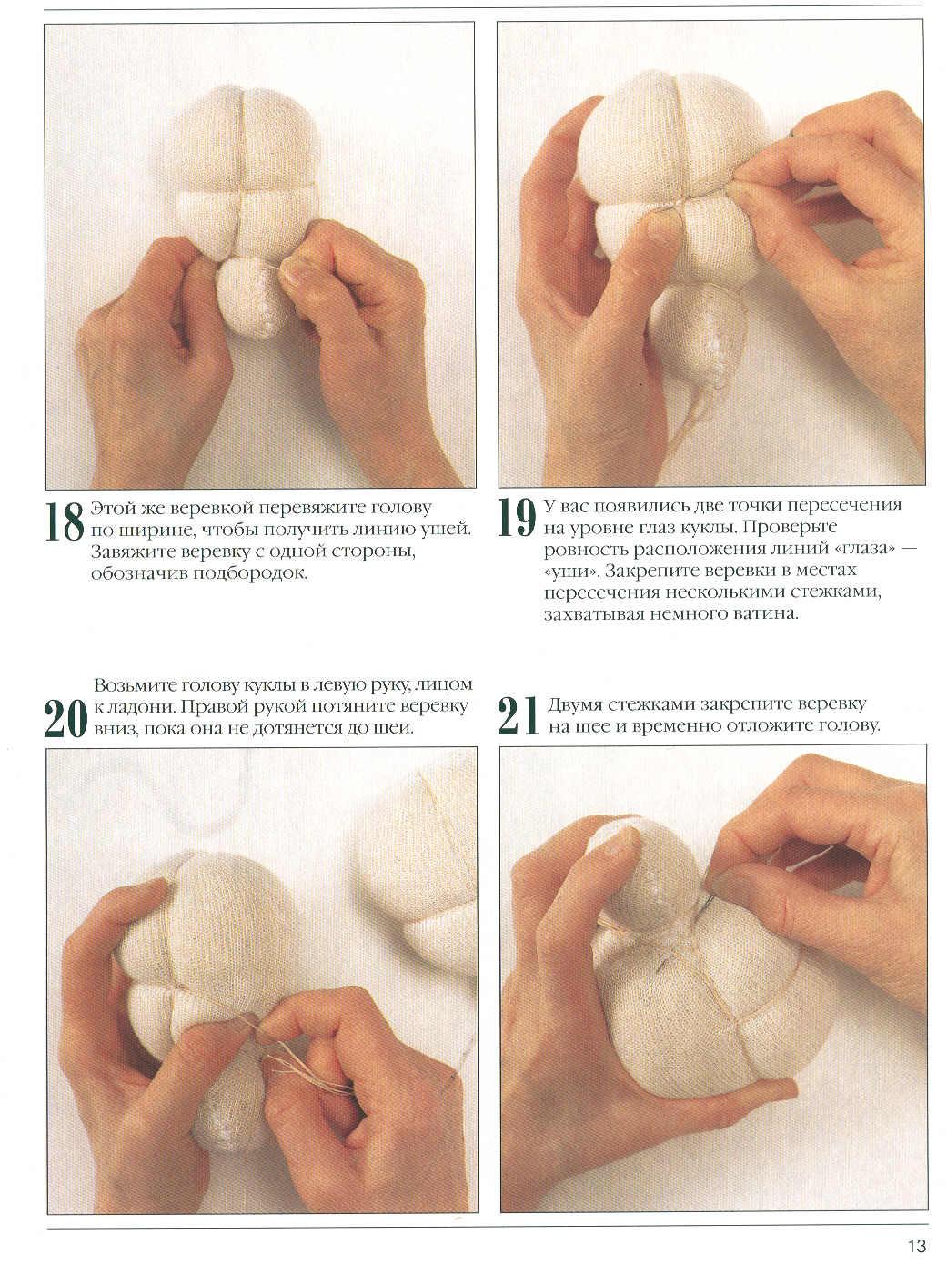 Как сделать кукол своими руками поэтапно