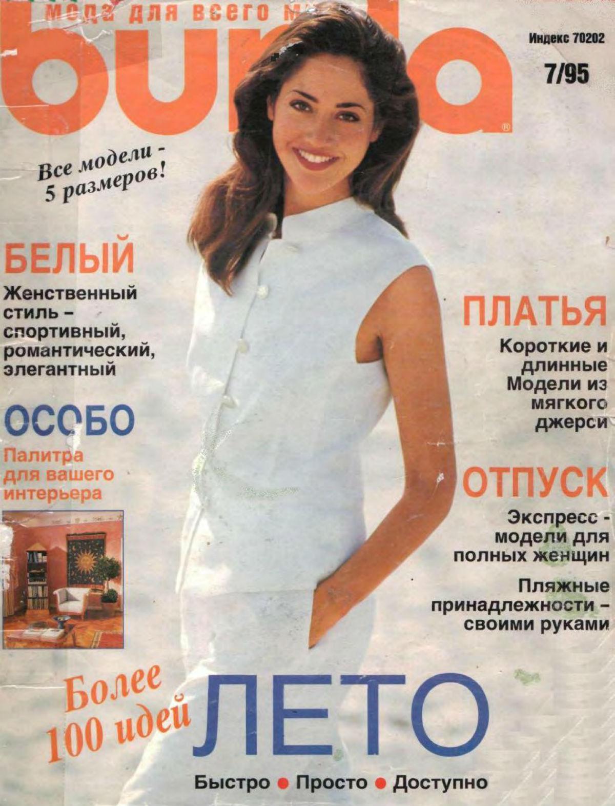73b6883e746 Сканы журналов и выкроек журнала burda из архивов.