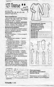 Выкройки платьев для беременных из журнала бурда 41