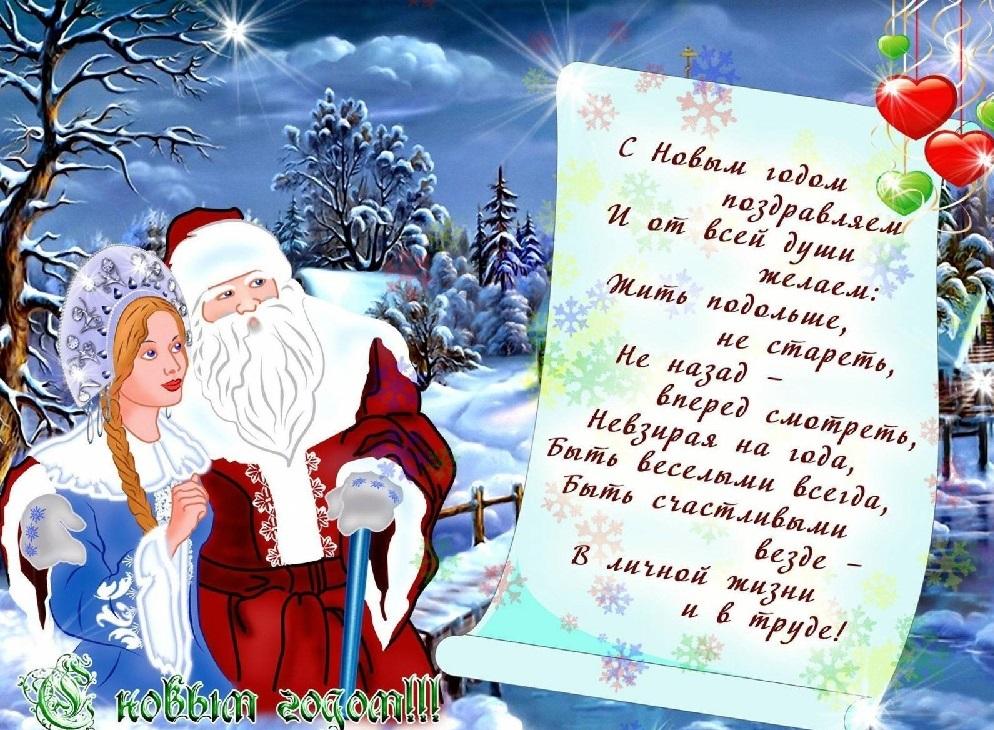 Бесплатные новогодние поздравления с картинками