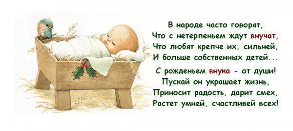 Поздравление на рождение внука бабушке в прозе