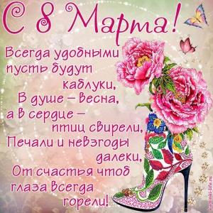 prikolnoe_pozdravlenie_s_8_marta_vsegda_udobnymi_pust_budut_kabluki_v_dushe_vesna_a_v_serdce.jpg