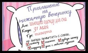 pizhamnaja_vecherinka_4.jpg45.jpg