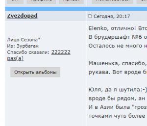 Opera________2020_04_13_213308_club.season.ru.png